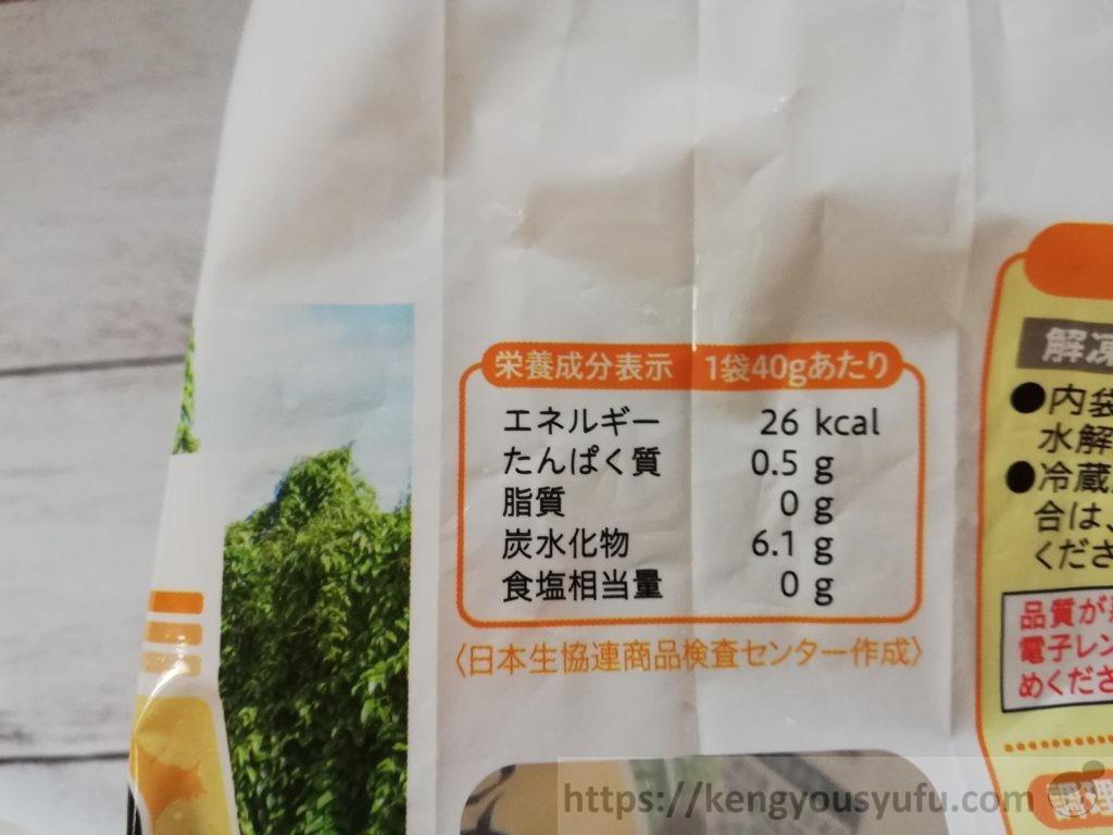 食材宅配コープデリで購入した「北海道のとろろ芋」栄養成分表示