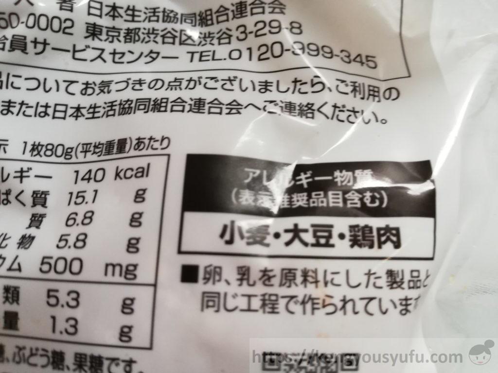 食材宅配コープデリで購入した「照焼きチキンステーキ」栄養成分表示