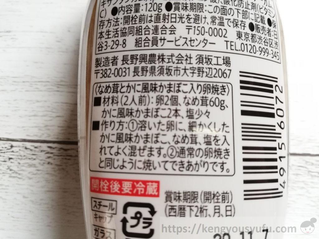 食材宅配コープデリで購入した「なめ茸」原材料