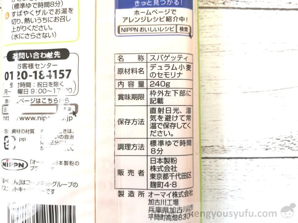 食材宅配コープデリで購入した「ほぺたんのミニスパゲッティ」原材料