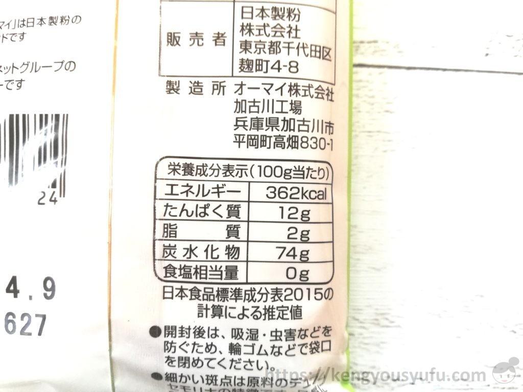 食材宅配コープデリで購入した「ほぺたんのミニスパゲッティ」栄養成分表示