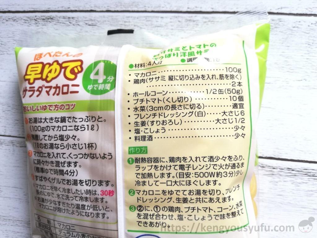 食材宅配コープデリで購入した「ほぺたんの早ゆでサラダマカロニ」レシピ