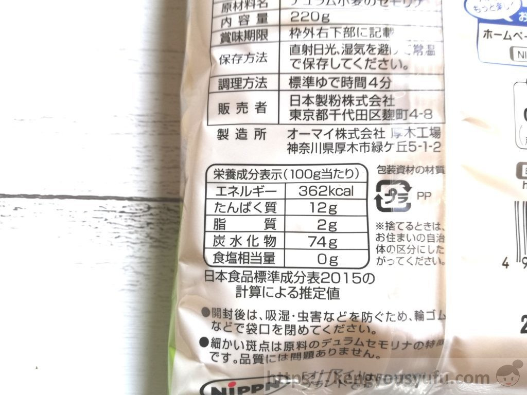 食材宅配コープデリで購入した「ほぺたんの早ゆでサラダマカロニ」栄養成分表示