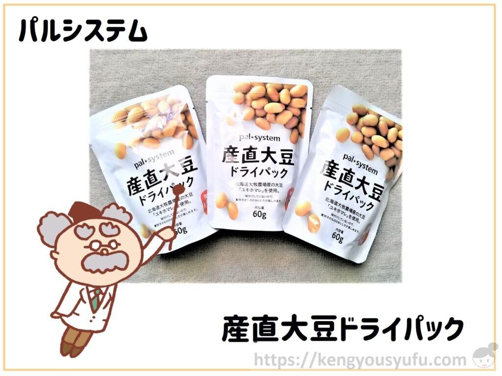 食材宅配パルシステム 産直大豆ドライパック