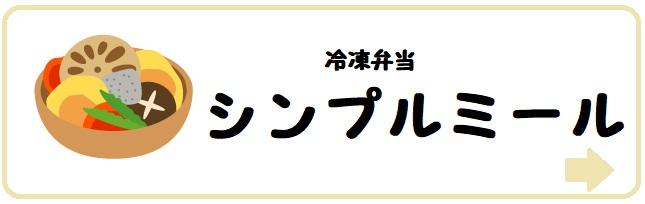 ヨシケイ「冷凍弁当 シンプルミール」