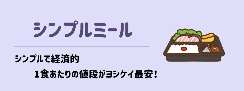 ヨシケイ冷凍弁当 シンプルミール