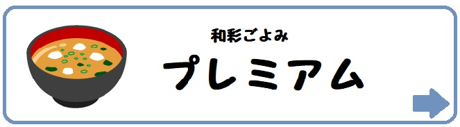 ヨシケイ「和彩ごよみ プレミアム」
