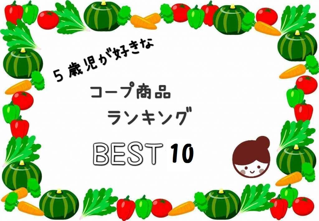 【コープ人気商品】4~5歳児偏食治せるか?子ども大好き食品ランキングBEST10