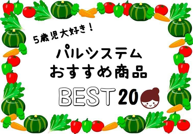 子ども大好きパルシステムおすすめ商品BEST20