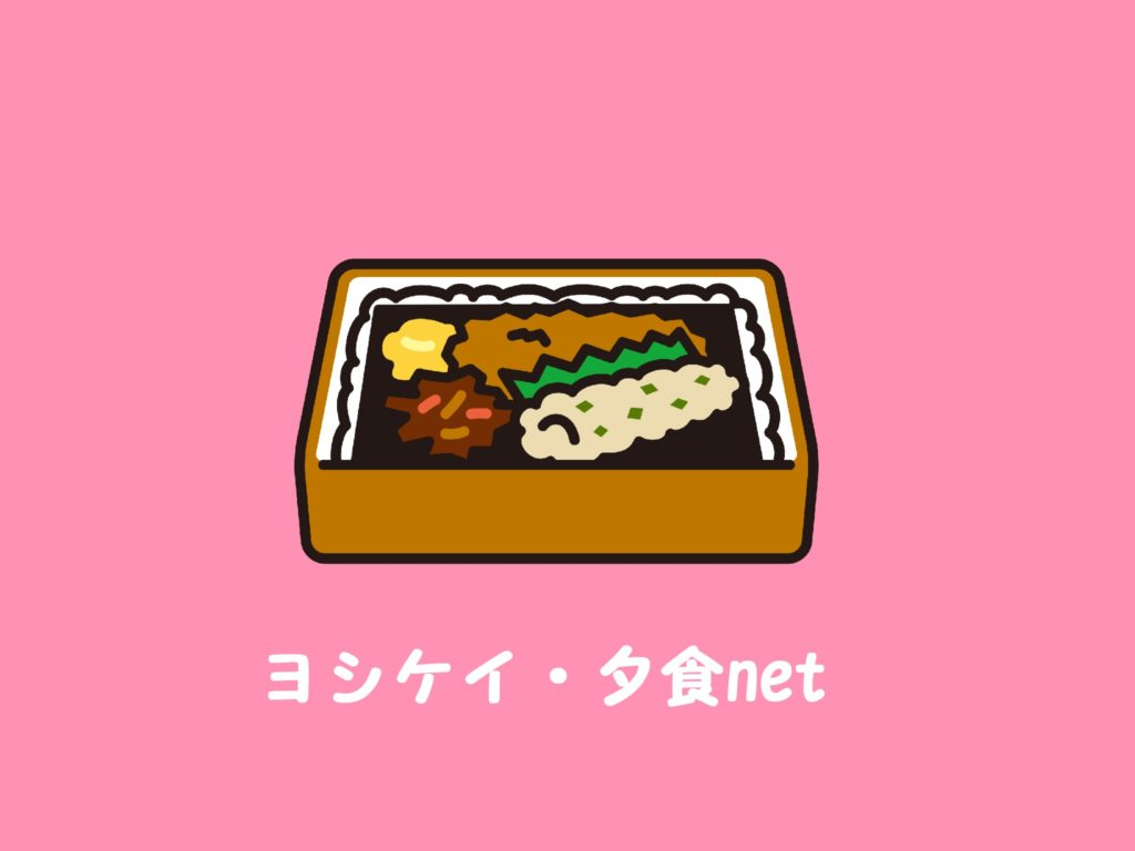 一人暮らし・単身者向け食材宅配サービス ヨシケイ・夕食net