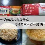 食材宅配コープVSパルシステム ライスバーガー対決
