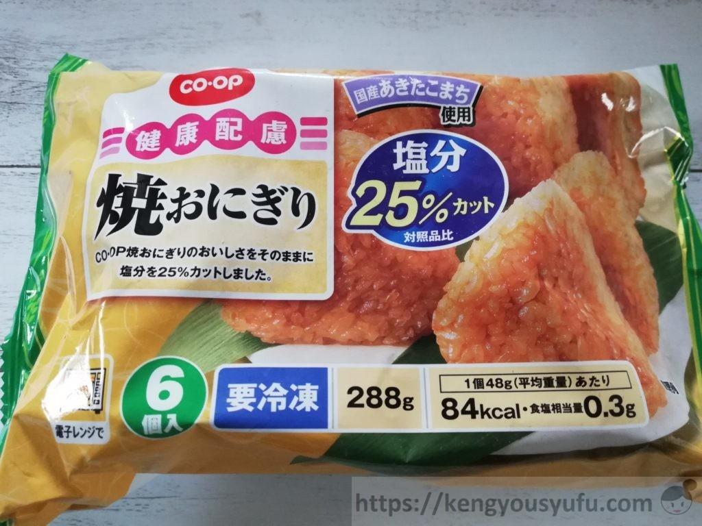 食材宅配コープデリ健康配慮塩分25%カット「焼きおにぎり」パッケージ画像
