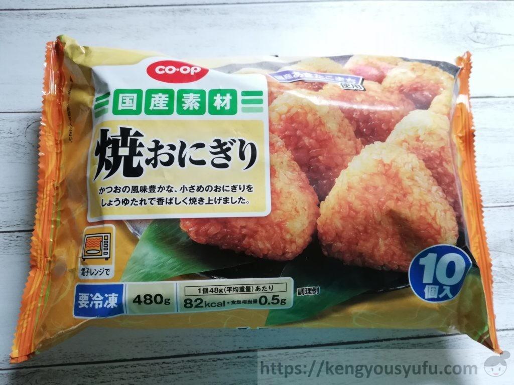 食材宅配コープデリ国産素材「焼きおにぎり」パッケージ画像