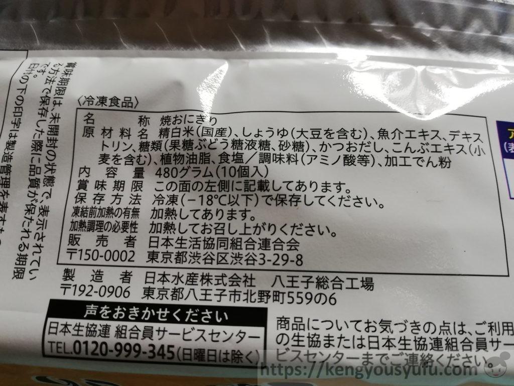 食材宅配コープデリ国産素材「焼きおにぎり」原材料