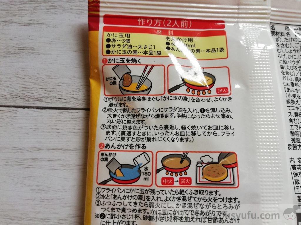 食材宅配コープデリで購入した「かに玉の素」作り方の画像