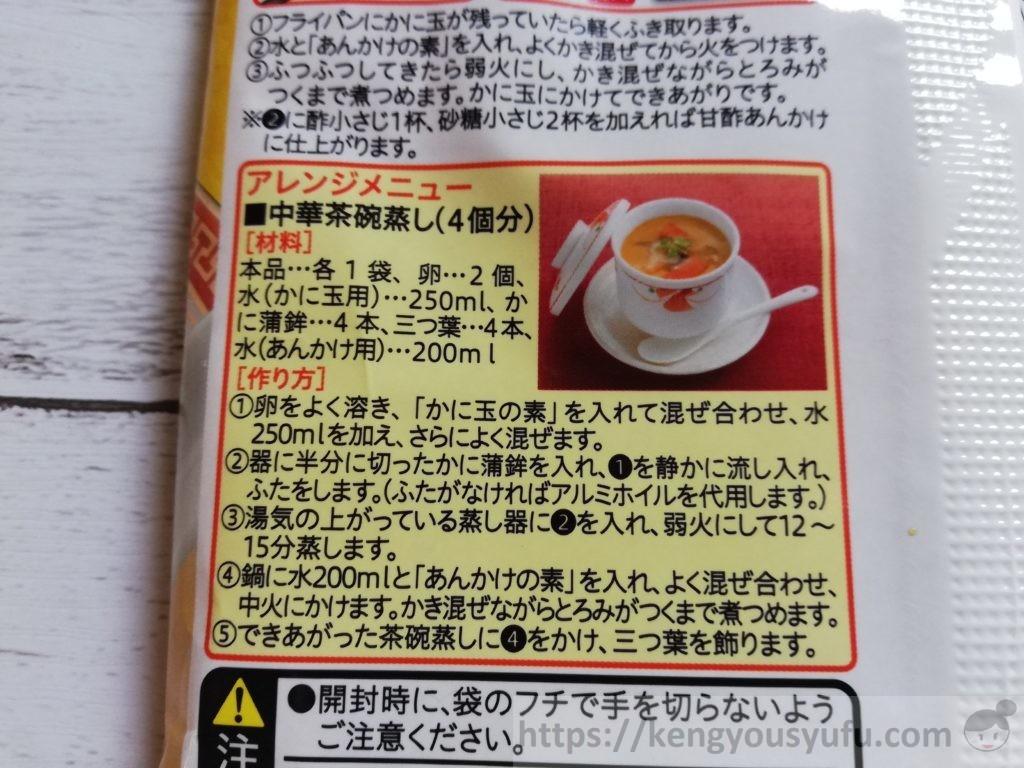 食材宅配コープデリで購入した「かに玉の素」アレンジメニュー