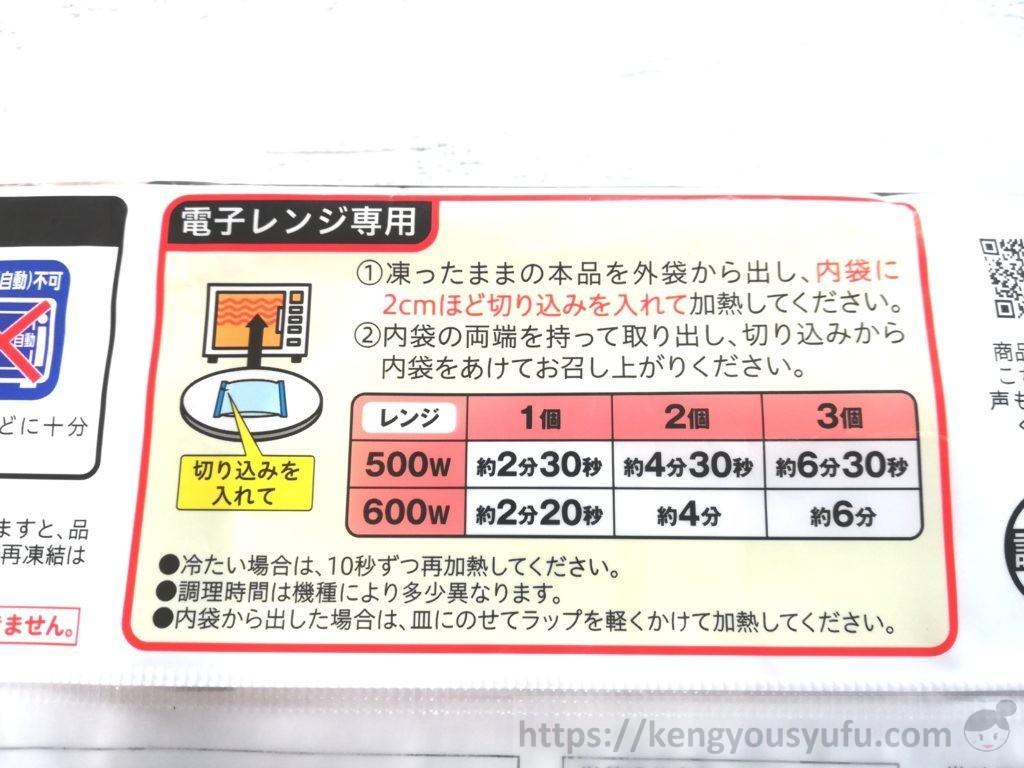 食材宅配コープデリで購入した「ライスバーガー炙り牛カルビ」電子レンジ加熱時間