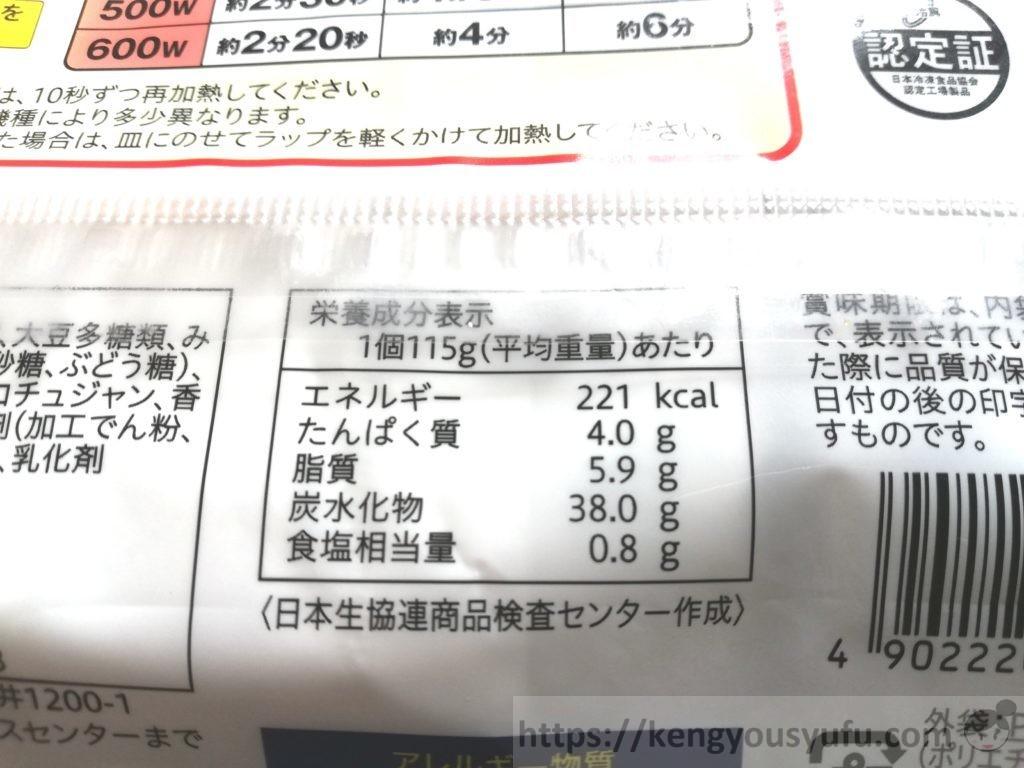 食材宅配コープデリで購入した「ライスバーガー炙り牛カルビ」栄養成分表示