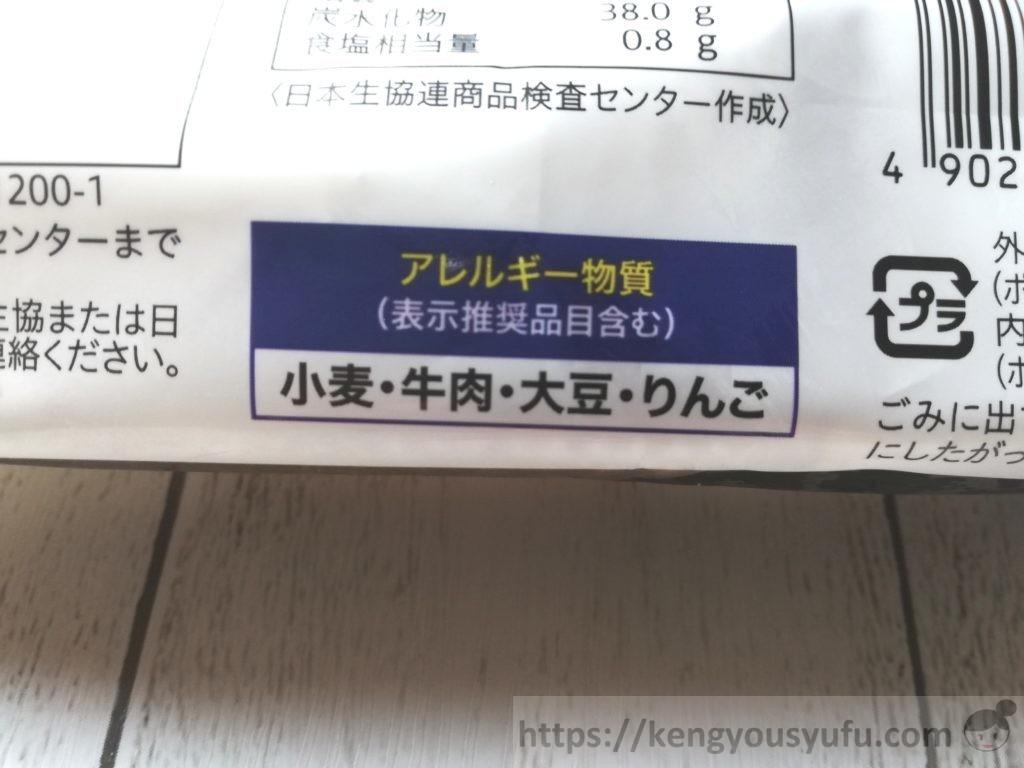 食材宅配コープデリで購入した「ライスバーガー炙り牛カルビ」アレルギー物質