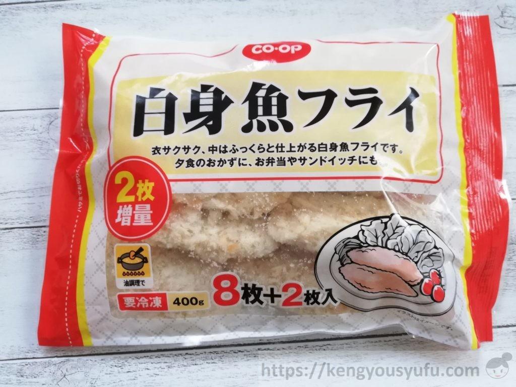 食材宅配コープデリで購入した「白身魚フライ」パッケージ画像