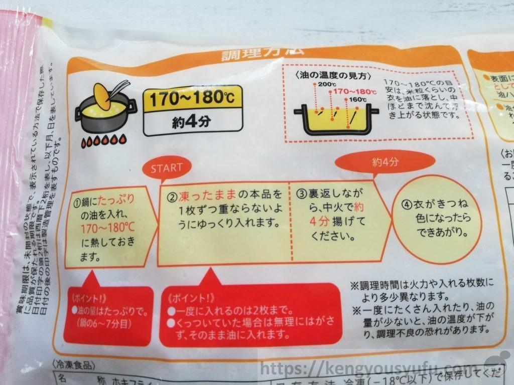 食材宅配コープデリで購入した「白身魚フライ」調理方法