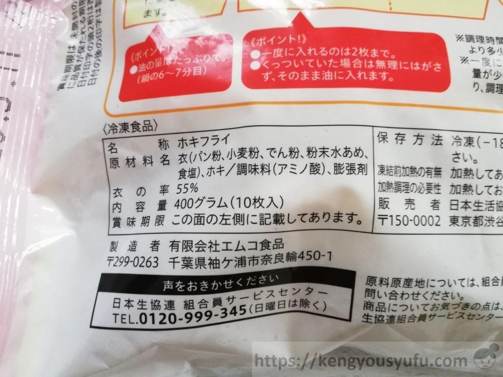 食材宅配コープデリで購入した「白身魚フライ」原材料