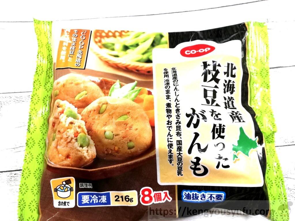 食材宅配コープデリ「北海道産枝豆を使ったがんも」パッケージ画像