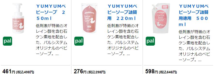 ヤムヤムベビーソープは1種類
