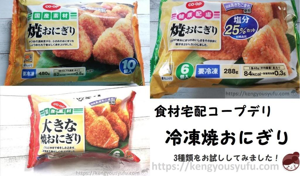 コープ「冷凍焼おにぎり」3種類をお試し!弁当&夜食に便利すぎるっ!