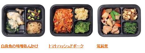 ヨシケイ江戸川の冷凍弁当