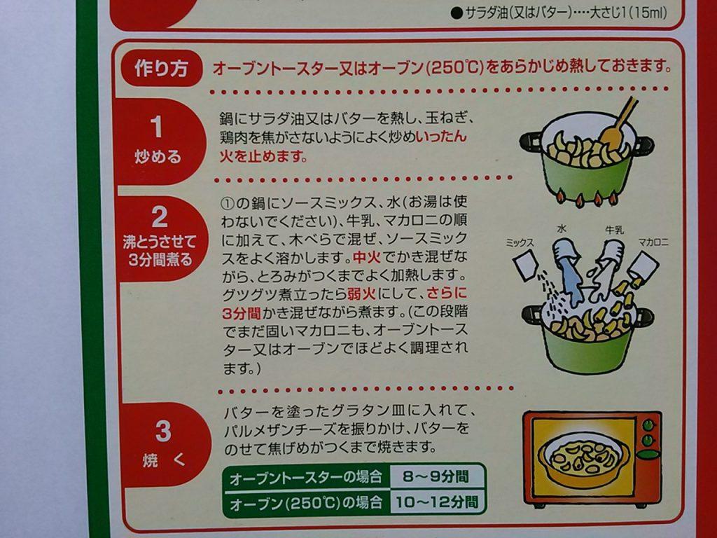 食材宅配コープデリで購入した「マカロニグラタン」パッケージ裏面に書いてある作り方レシピ