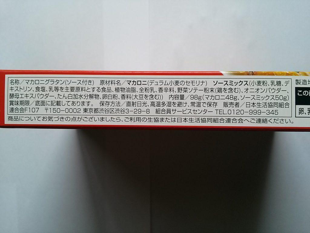 食材宅配コープデリで購入した「マカロニグラタン」原材料