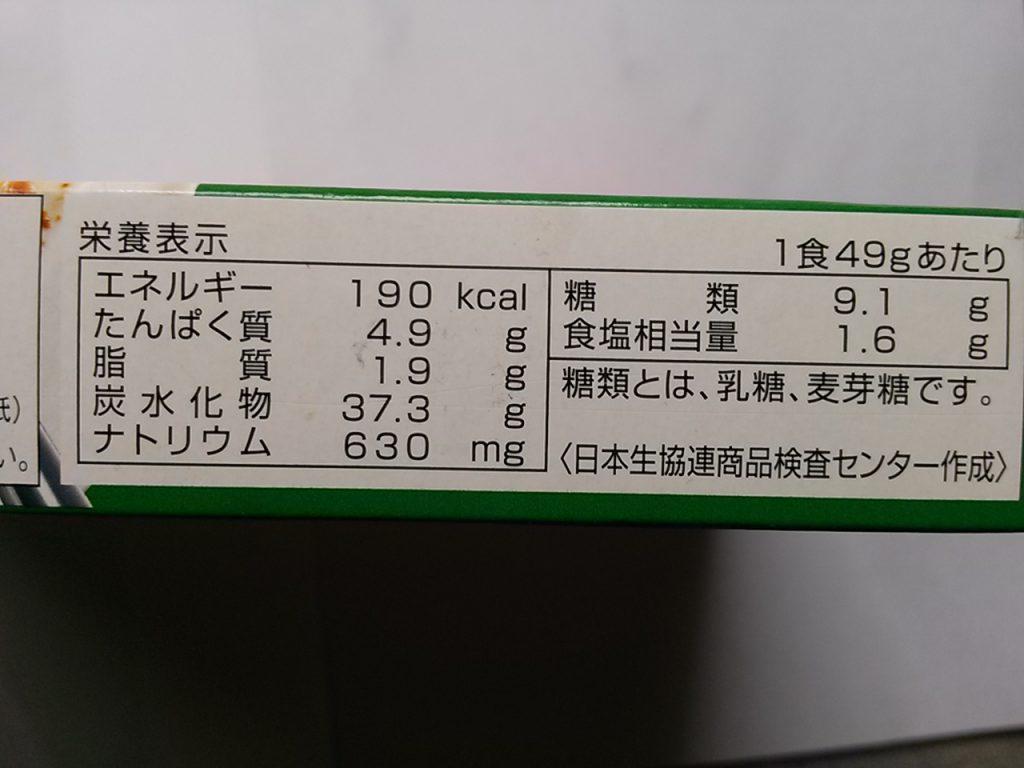 食材宅配コープデリのマカロニグラタン 栄養成分表示