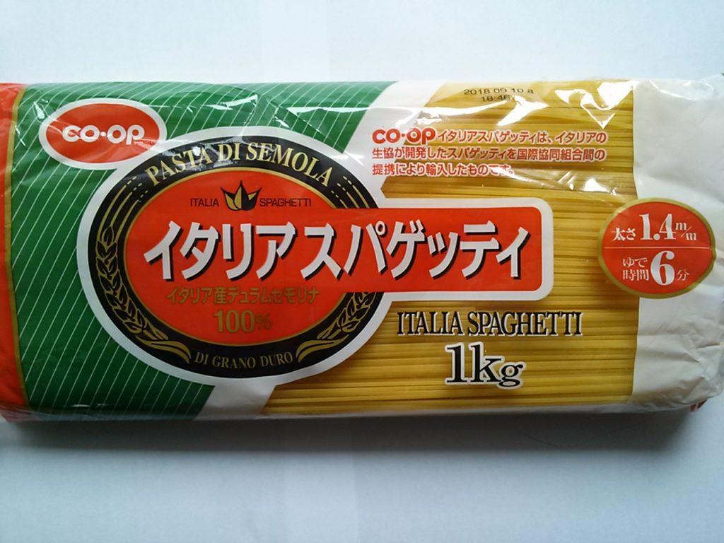 コープデリのイタリアンスパゲティをお試し パッケージ画像
