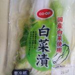 食材宅配コープデリ 国産白菜使用白菜漬けをお試ししてみたよ