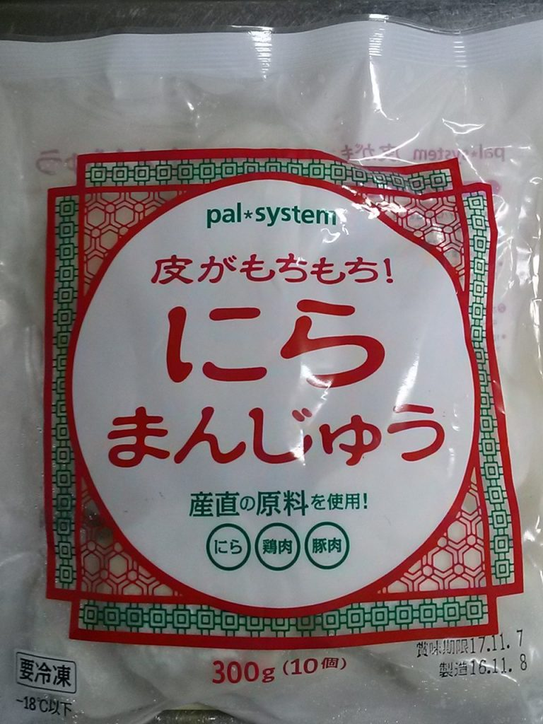 食材宅配パルシステムの「皮がもちもちにらまんじゅう」パッケージ画像