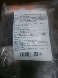 食材宅配コープデリで購入した「もやしを加える細切り産直豚の醤油麹炒め」をお試し!パッケージ画像