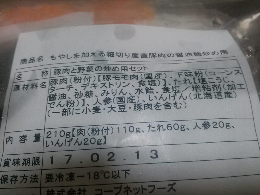 食材宅配コープデリで購入した「もやしを加える細切り産直豚の醤油麹炒め」原材料