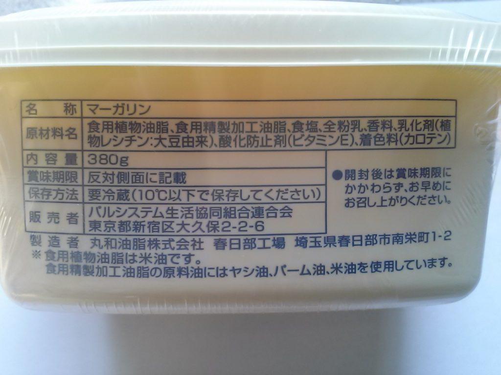 食材宅配パルシステム 毎日のマーガリン 原材料