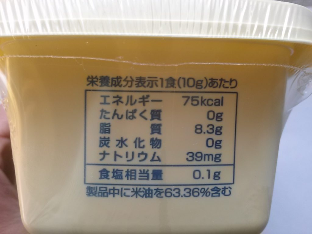 食材宅配パルシステム 毎日のマーガリンをお試し