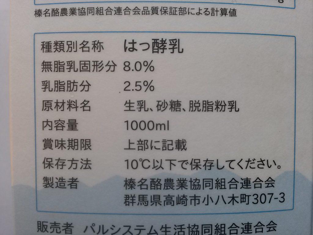 食材宅配パルシステム 生乳70%の飲むヨーグルトをお試し 原材料