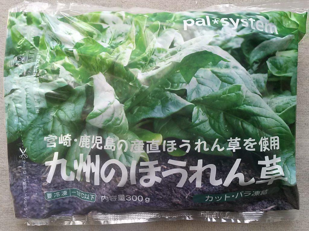 パルシステム 九州のほうれん草をお試し パッケージ画像