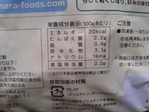 パルシステム 九州のほうれん草をお試し