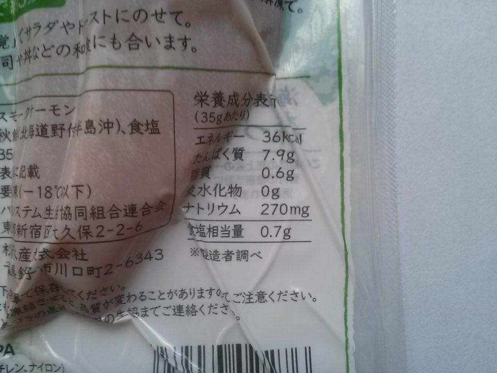 食材宅配パルシステム 野付の秋鮭スモークサーモンをお試ししてみました!