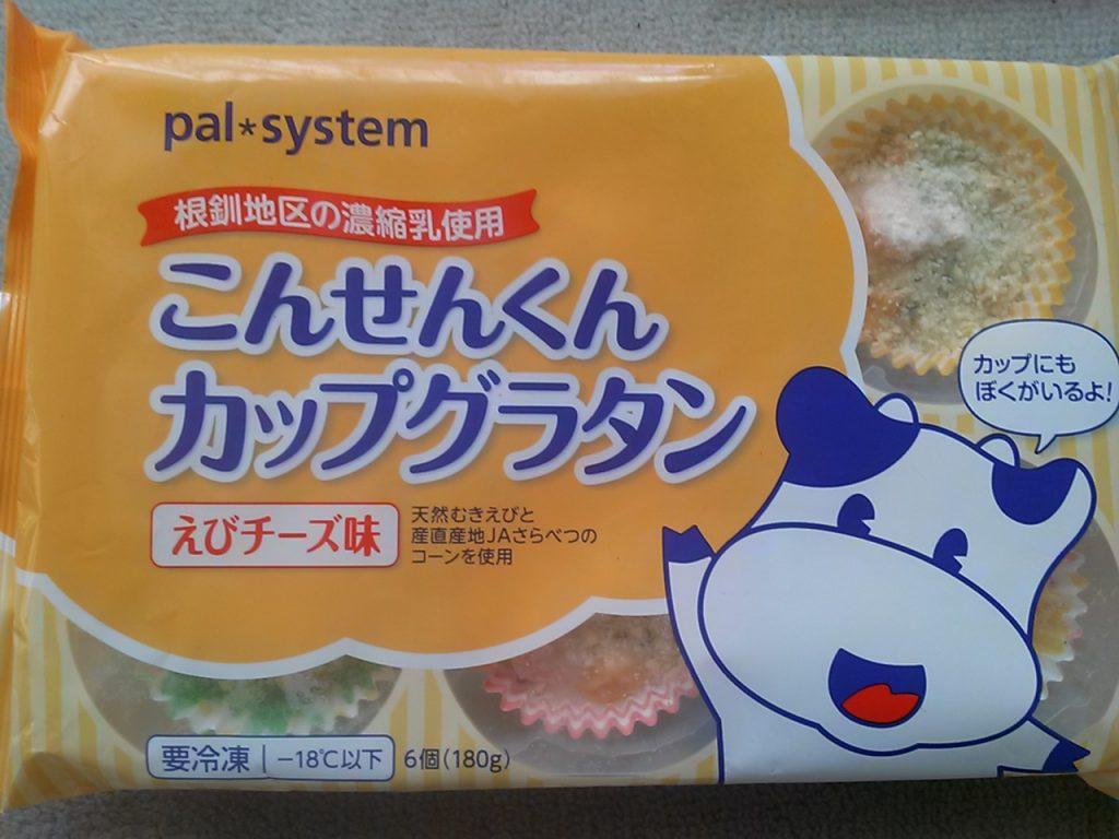 食材宅配パルシステム こんせんくんカップグラタン パッケージ画像