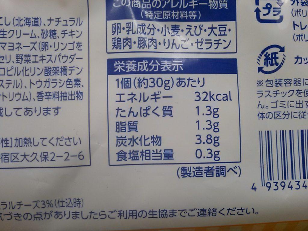 食材宅配パルシステム こんせんくんカップグラタンをお試し 栄養成分表示