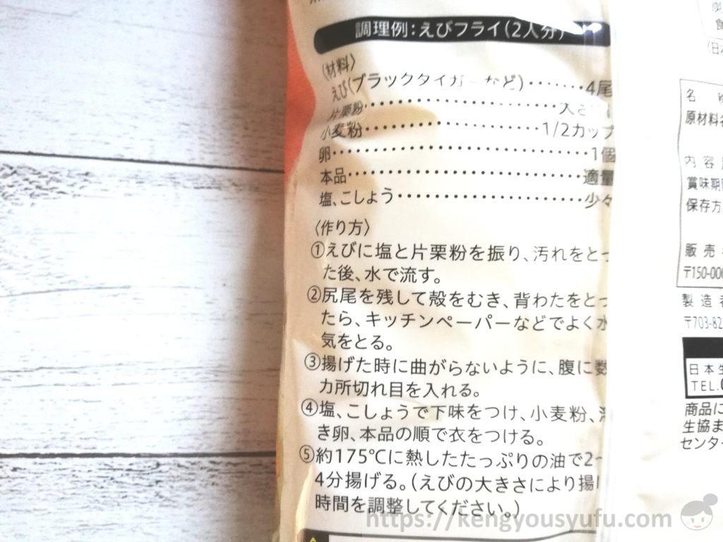 食材宅配コープデリで購入した「パン粉」具体的な調理方法