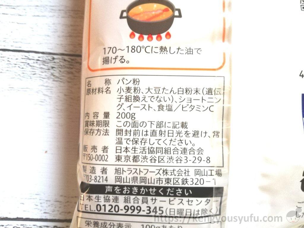 食材宅配コープデリで購入した健康配慮「吸油の少ないパン粉」原材料