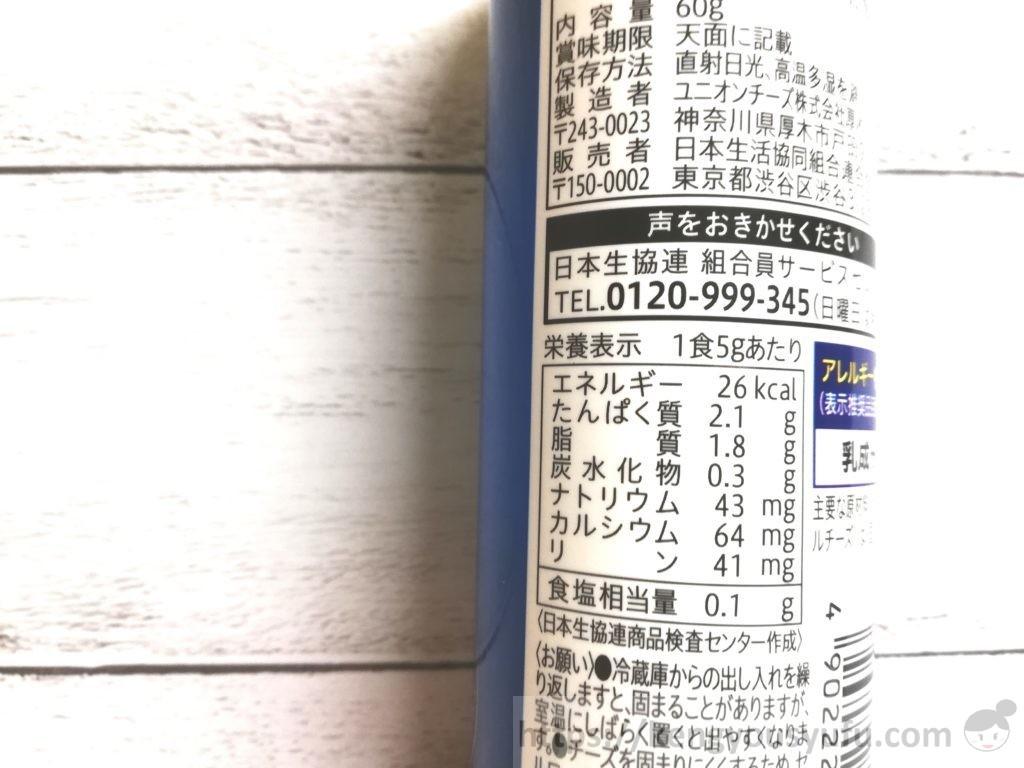 食材宅配コープデリで畿央入下「パルメザンチーズ」北海道栄養成分表示