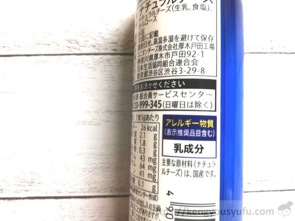 食材宅配コープデリで畿央入下「パルメザンチーズ」北海道アレルギー物質